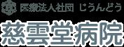 慈雲堂病院 ロゴ
