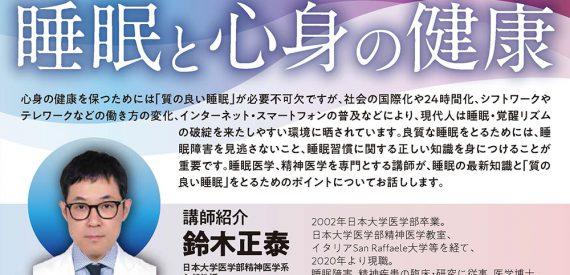 【12月5日開催】 4会場ライブ配信 睡眠と心身の健康