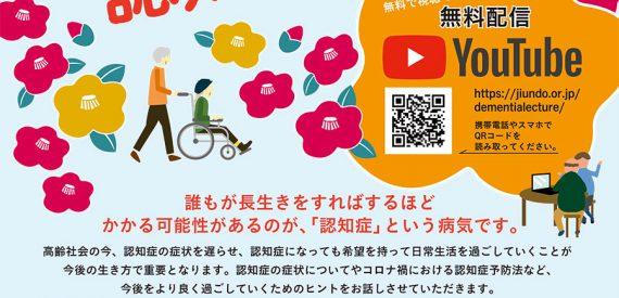 練馬区民健康講座「認知症について」2/14~2/28まで動画講座配信中。